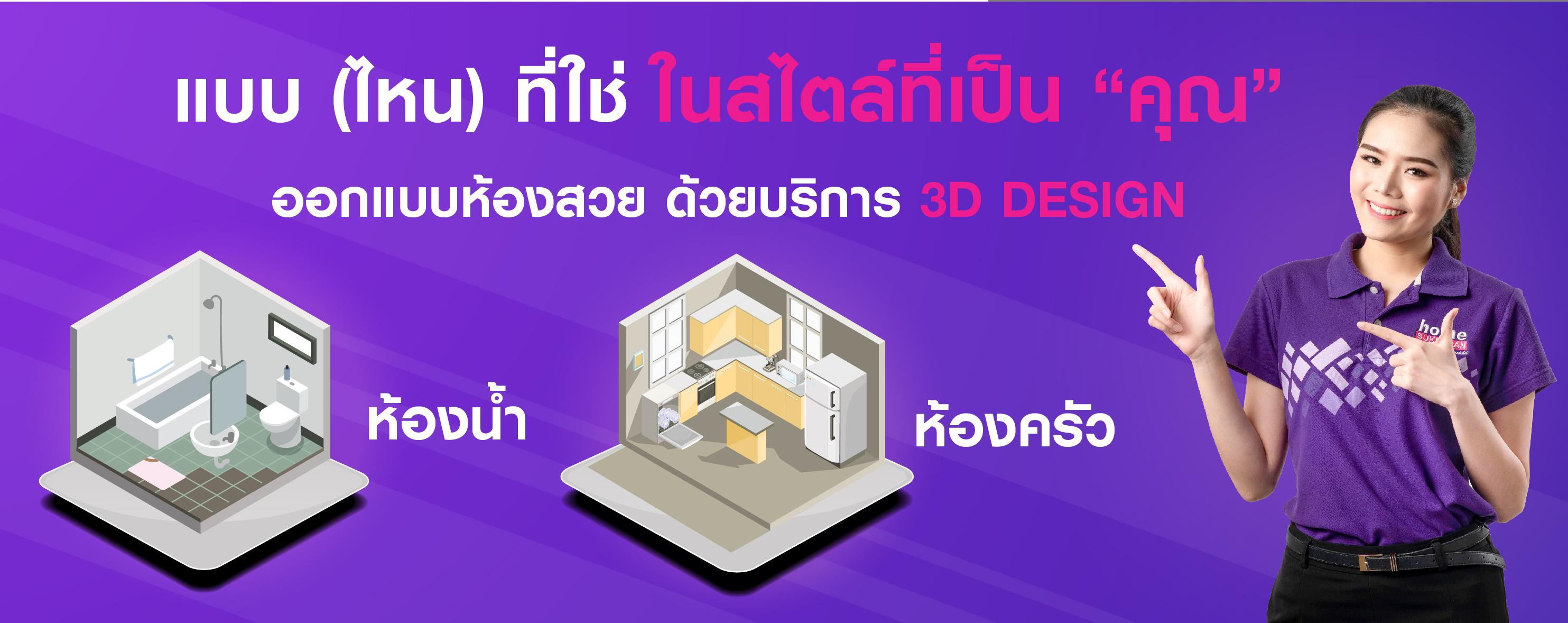 บริการออกแบบ 3D