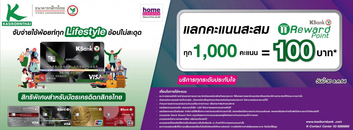 Banner บัตรเครดิตกสิกรไทย แลกคะแนนรับส่วนลด