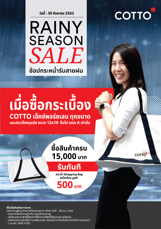 Rainy Season Sale