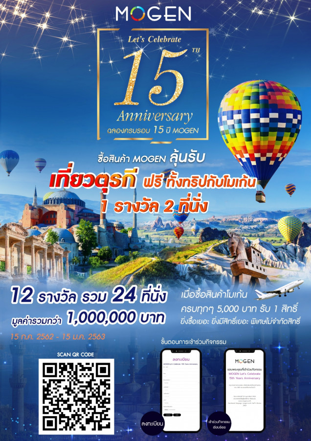 MOGEN Let's Clebrate 15th Year Anniversary