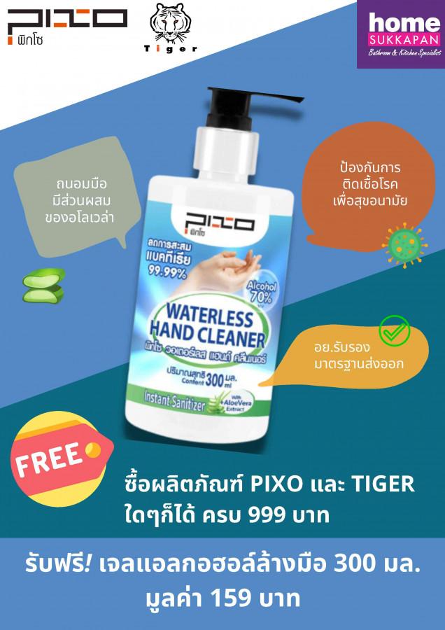 ซื้อสินค้า PIXO และ TIGER รับของแถมฟรี เจลแอลกอฮอล์ล้างมือ