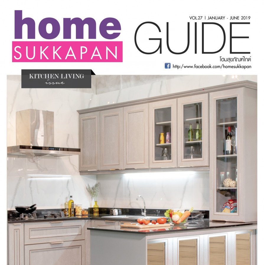 HOME GUIDE VOL.27