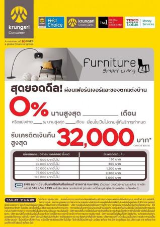 ธนาคารกรุงศรี และ ธนาคารไทยพาณิชย์ ผ่อนเฟอร์นิเจอร์และเครื่องใช้ไฟฟ้าครัว 0% นาน 6 เดือน*