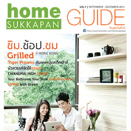HOME GUIDE Vol.7