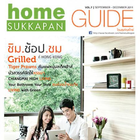 HOME GUIDE Vol.7