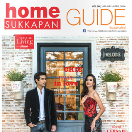 HOME GUIDE Vol.20