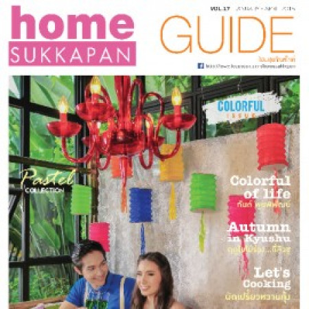 HOME GUIDE Vol.17