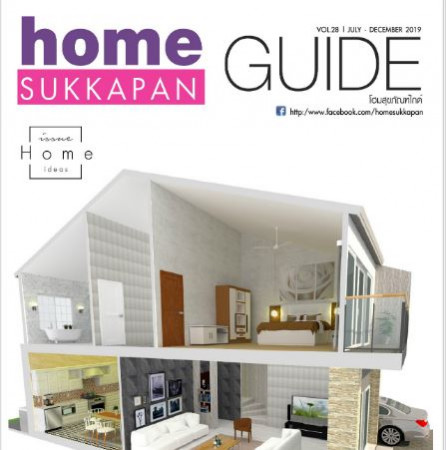 HOME GUIDE VOL.28
