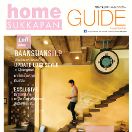 HOME GUIDE Vol.15