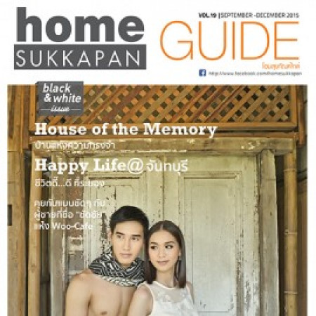 HOME GUIDE Vol.19