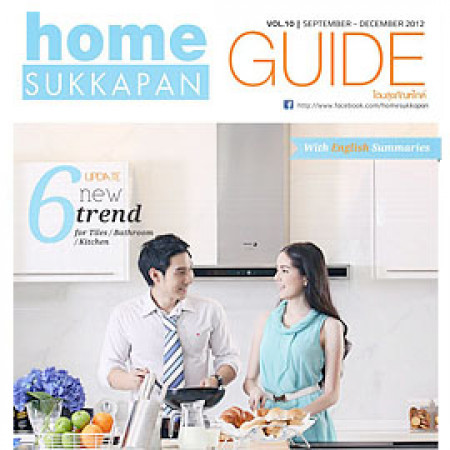 HOME GUIDE Vol.10
