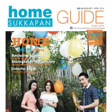 HOME GUIDE Vol.14