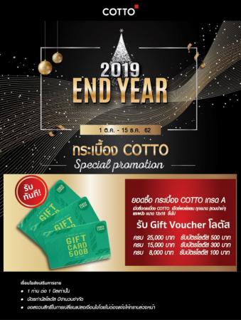 2019 END YEAR กระเบื้องคอตโต้ Special Promotion